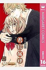 君に届け リマスター版 16 (マーガレットコミックスDIGITAL) Kindle版
