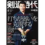 月刊剣道時代 2021年4月号 (2021-02-25) [雑誌]