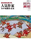月刊美術2020年5月号