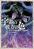 宇宙の彼方の色 新訳クトゥルー神話コレクション5 (星海社FICTIONS)