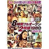 金髪人妻25人8時間フルオープン2枚組1980 [DVD]