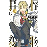 怪物事変 11 (ジャンプコミックス)