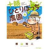 十勝ひとりぼっち農園(6) (少年サンデーコミックススペシャル)
