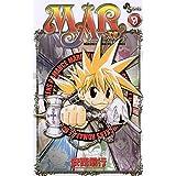 MAR(9) (少年サンデーコミックス)