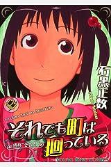 それでも町は廻っている(6) (ヤングキングコミックス) Kindle版
