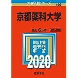 京都薬科大学 (2020年版大学入試シリーズ)