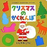 クリスマスのかくれんぼ (これなあに?かたぬきえほんスペシャル)