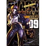 ブラック・ラグーン(9) (サンデーGXコミックス)