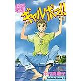 新ギャルボーイ!(1) (BE・LOVEコミックス)