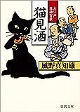 猫見酒: 大江戸落語百景 (徳間時代小説文庫)