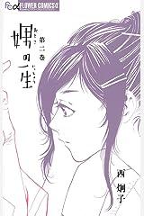 娚の一生(2) (フラワーコミックスα) Kindle版
