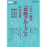 この一冊で「自助グループ」がわかる本([季刊ビィ]Be!増刊号№26) (季刊ビィ増刊号 No. 26)