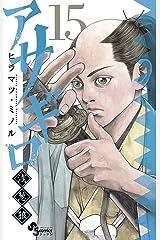 アサギロ~浅葱狼~(15) (ゲッサン少年サンデーコミックス) Kindle版
