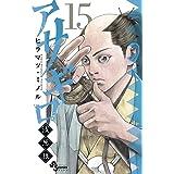 アサギロ~浅葱狼~(15) (ゲッサン少年サンデーコミックス)