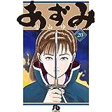 あずみ (20) (小学館文庫 こA 65)