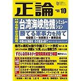 月刊正論2021年10月号(台湾海峡危機シミュレーション)
