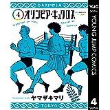 オリンピア・キュクロス 4 (ヤングジャンプコミックスDIGITAL)