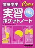 看護学生 系統別実習ポケットノート (ナーシングキャンパス)