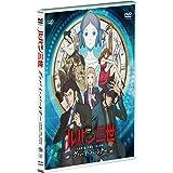 ルパン三世 グッバイ・パートナー [DVD]