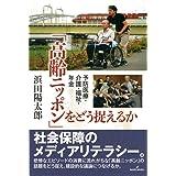 「高齢ニッポン」をどう捉えるか: 予防医療・介護・福祉・年金