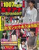 女子アナスクランブル!!! Vol.5 (RK MOOK)