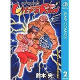 Ultra Red 2 (ジャンプコミックスDIGITAL)