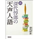 続 深代惇郎の天声人語 (朝日文庫)