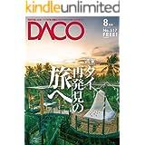週末、「タイ再発見」の旅へ DACO517号 2020年8月5日発行