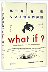 WHAT IF?: Serious Scientific Answers to Absurd Hypothetical Questions Hardcover