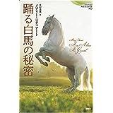 踊る白馬の秘密 (論創海外ミステリ)