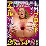 海外ブロンド爆乳美女 アナルSEX×二穴FUCK25時間54分 ゴールドエンペラー/妄想族 [DVD]