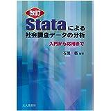 改訂 Stataによる社会調査データの分析: 入門から応用まで