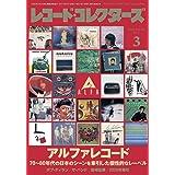 レコード・コレクターズ 2021年 3月号