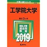 工学院大学 (2019年版大学入試シリーズ)