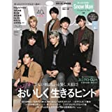 with(ウィズ) 2021年 02 月号 [雑誌]