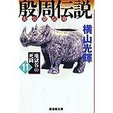 殷周伝説 11 地獄谷の死闘 (潮漫画文庫)