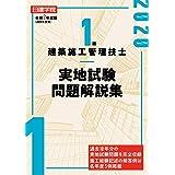 1級建築施工管理技士実地試験問題解説集 令和2年度版