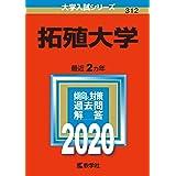 拓殖大学 (2020年版大学入試シリーズ)