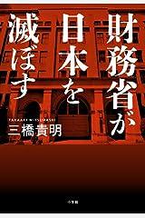 財務省が日本を滅ぼす 単行本