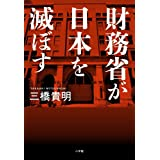 財務省が日本を滅ぼす