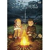 ジョバンニの島 DVD