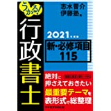 うかる! 行政書士 新・必修項目115 2021年度版