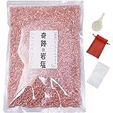 奇跡の岩塩【食用】ピンク ミルタイプ ヒマラヤ岩塩 ミル用 (1㎏)