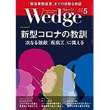 Wedge (ウェッジ)2020年5月号【特集】新型コロナの教訓 次なる強敵「疾病X」に備える
