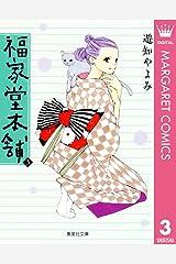 福家堂本舗 3 (マーガレットコミックスDIGITAL) Kindle版