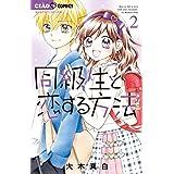 同級生と恋する方法 (2) (ちゃおコミックス)
