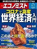 週刊エコノミスト 2020年 4/7号