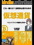 これ一冊で十分!投資初心者のための仮想通貨〜ビットコインの衝撃と未来〜