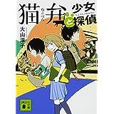 猫弁と少女探偵 (講談社文庫)