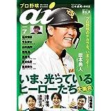 プロ野球ai(アイ)2020年7月号